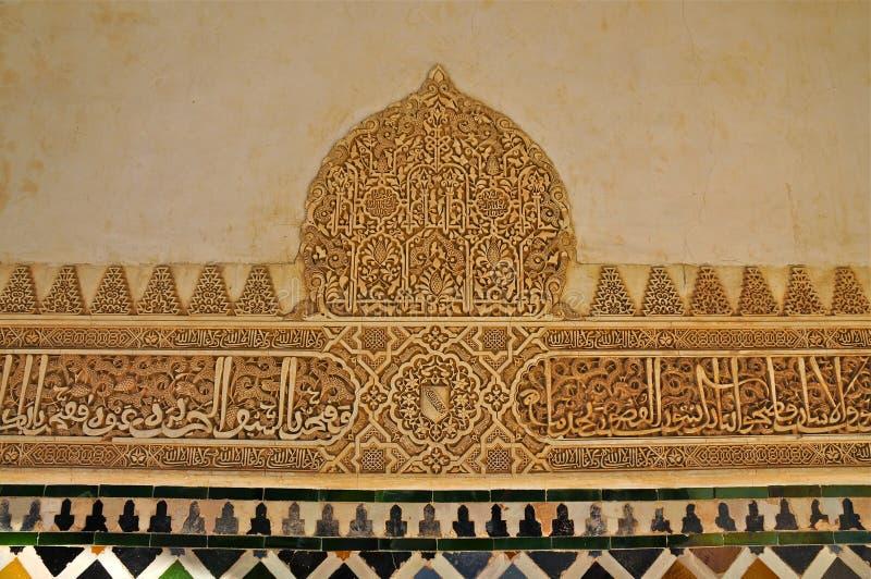 Παλάτι Nasrid σύνθετο, Alhambra, Γρανάδα, νότια Ισπανία στοκ εικόνα με δικαίωμα ελεύθερης χρήσης