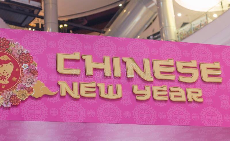 Китайское знамя 2019 Нового Года, год свиньи стоковая фотография rf