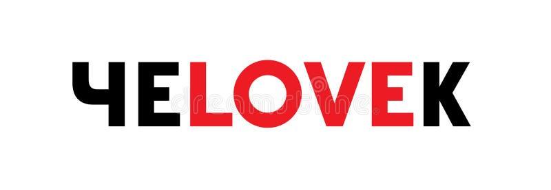 Логотип, человек надписи на русском с латинскими письмами вектор Кириллический с любовью слова в английском языке Игра в слова иллюстрация вектора