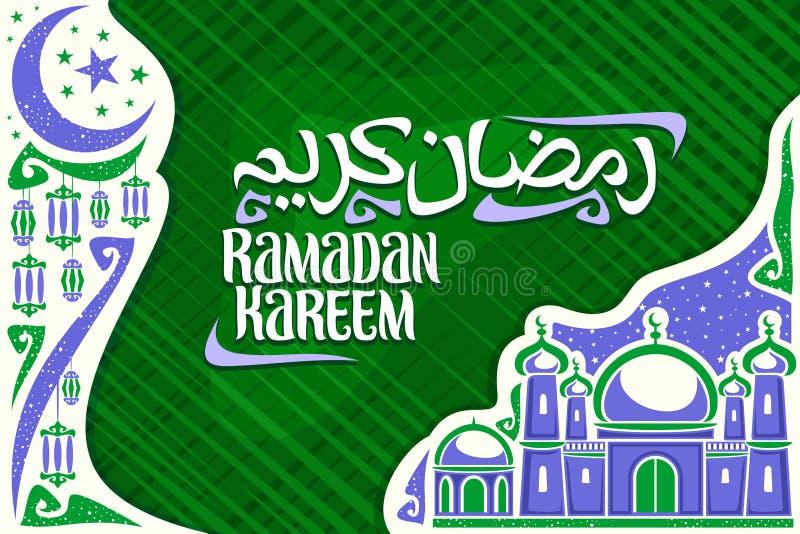 Поздравительная открытка вектора для мусульманского желания Рамазан Kareem бесплатная иллюстрация