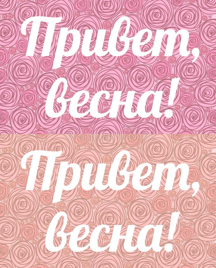 ПриР² ÐΜÑ 'Ð ² ÐΜÑ  Ð ½ а Η άνοιξη φράσης κάλυψης γειά σου στα ρωσικά σε ένα ευγενές υπόβαθρο του κοκκίνου και του ροζ χρωμ απεικόνιση αποθεμάτων