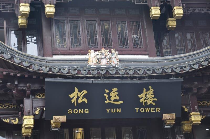 Шанхай, 2-ое может: Шильдик в рыноке Yuyuan известное место товара Шанхая стоковое изображение