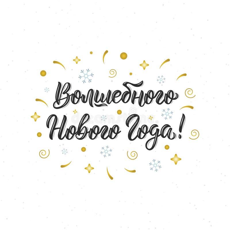 Önska ett magiskt nytt år! Rysk handbokstäverinskrift Cyrillic calligraphic citationstecken i svart färgpulver med festlig dekora stock illustrationer