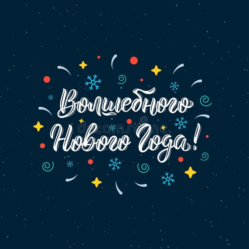 Önska ett magiskt nytt år! Rysk handbokstäverinskrift Cyrillic calligraphic citationstecken i vitt färgpulver med ljus dekorativ  royaltyfri illustrationer