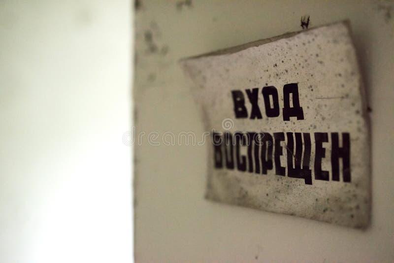 Ściana z obierania nameplate w zaniechanej szkole w Pripyat i farbą zdjęcia royalty free