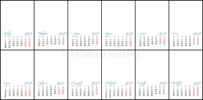 Ścienny kalendarz dla 2017 z Rosyjskimi stanów wakacjami royalty ilustracja