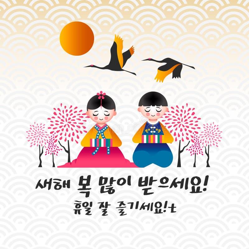 Śliczni dzieci życzy szczęśliwego koreańskiego nowego roku 2018 ilustracja wektor