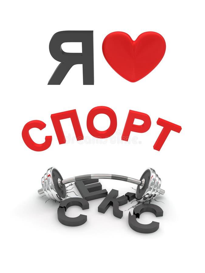 Śmieszna pojęcie «sport kocham «Cyrillic chrzcielnica obraz stock