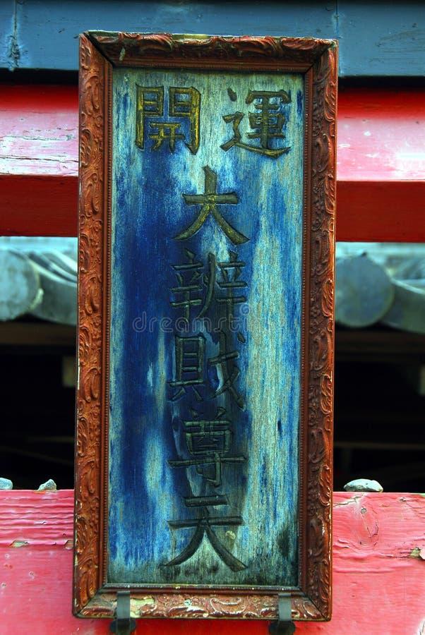 Świątynia Złota pawilon deska zdjęcie royalty free