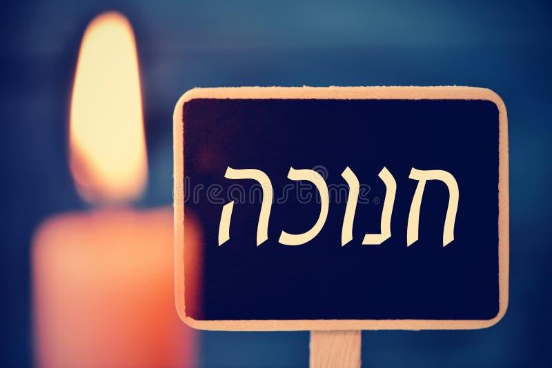 Świeczka i chalkboard z tekstem Hanukkah w hebrajszczyźnie obraz royalty free