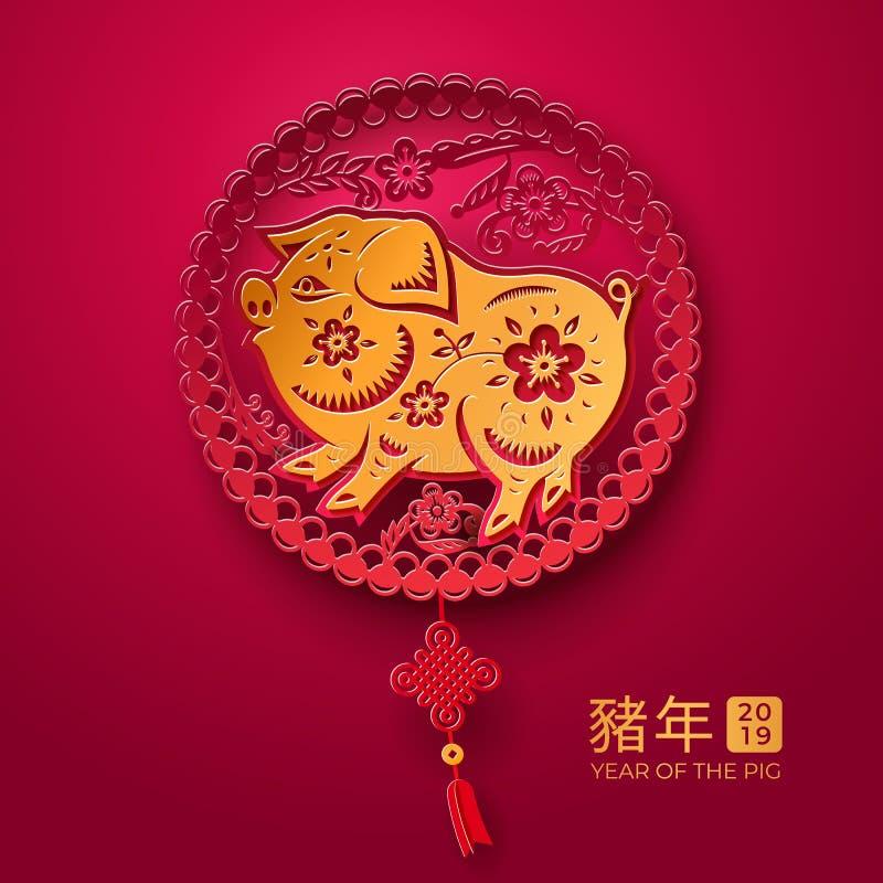 Świnia papier ciący jako 2019 chińskich nowego roku zodiaka znaków ilustracja wektor