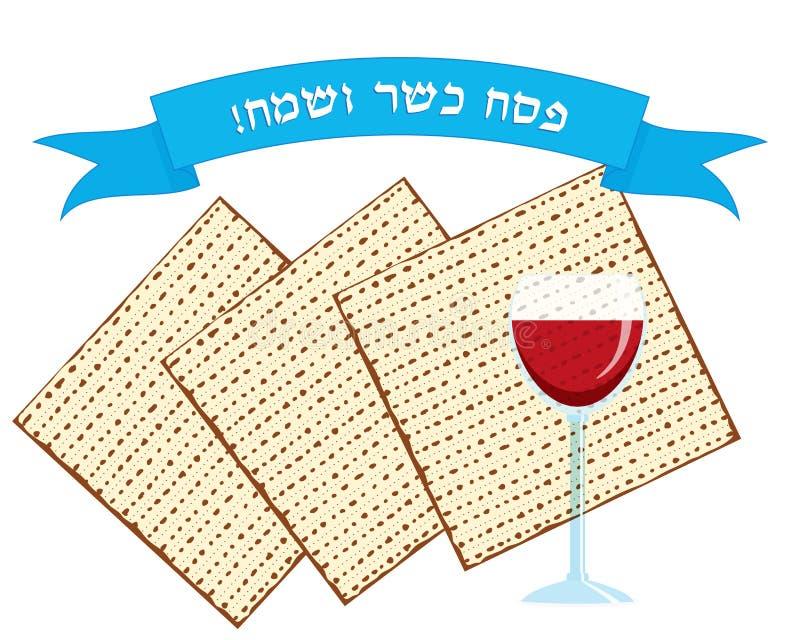 Żydowski Passover matzah, powitanie inskrypcja ilustracja wektor