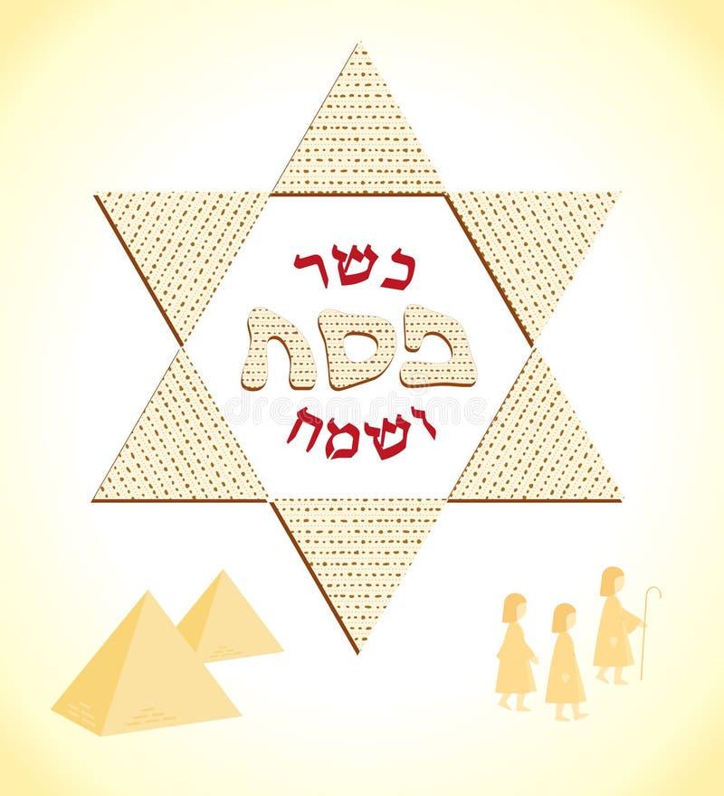 Żydowski wakacje Passover, Matzah jako gwiazda dawidowa ilustracji
