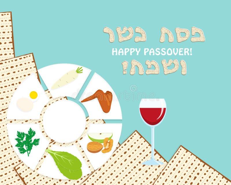 Żydowski wakacje Passover, talerza i wina filiżanka, royalty ilustracja