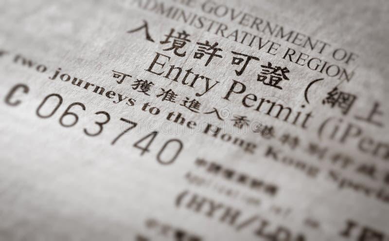 άδεια του Χογκ Κογκ ει στοκ φωτογραφίες με δικαίωμα ελεύθερης χρήσης