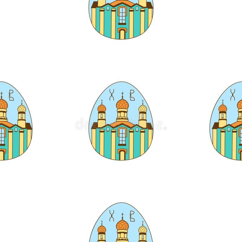 Άνευ ραφής σχέδιο με χρωματισμένα τα Πάσχα αυγά Ο ναός, η εκκλησία Πάσχα ευτυχές ανασκόπηση εορταστική Σχέδιο για το έμβλημα, αφί διανυσματική απεικόνιση