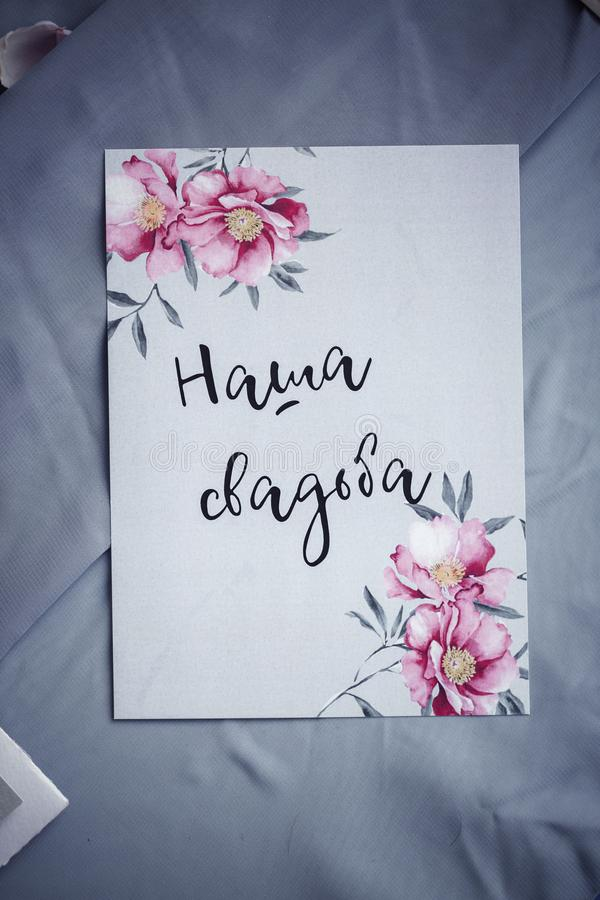 Άσπρη ευχετήρια κάρτα με την επιγραφή ο γάμος μας στοκ φωτογραφίες με δικαίωμα ελεύθερης χρήσης