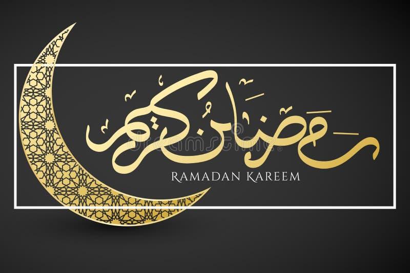 Έμβλημα σε Ramadan Kareem Χρυσό φεγγάρι στο άσπρο πλαίσιο Ισλαμική γεωμετρική διακόσμηση Συρμένη χέρι καλλιγραφία Ιερός μήνας θρη ελεύθερη απεικόνιση δικαιώματος