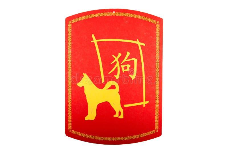 Ένα κινεζικό νέο σημάδι έτους που γιορτάζει το έτος του σκυλιού στοκ φωτογραφίες με δικαίωμα ελεύθερης χρήσης