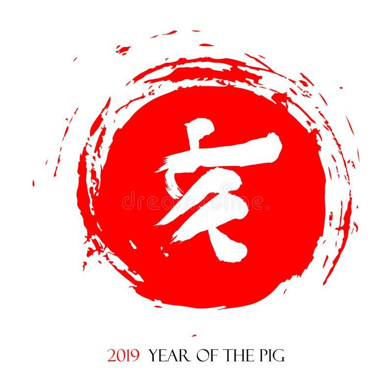 Έτος ευχετήριων καρτών χοίρου ελεύθερη απεικόνιση δικαιώματος