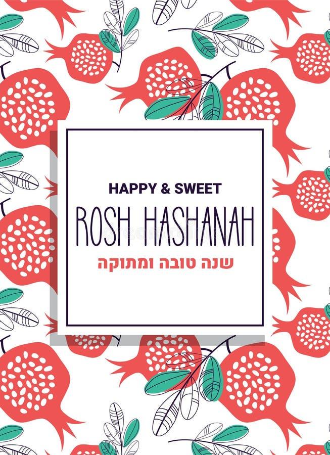 Έτος της SHANA TOVA, ευτυχής και γλυκός νέο στα εβραϊκά Ευχετήρια κάρτα Hashanah Rosh με το σχέδιο ροδιών Εβραϊκό νέο έτος ελεύθερη απεικόνιση δικαιώματος