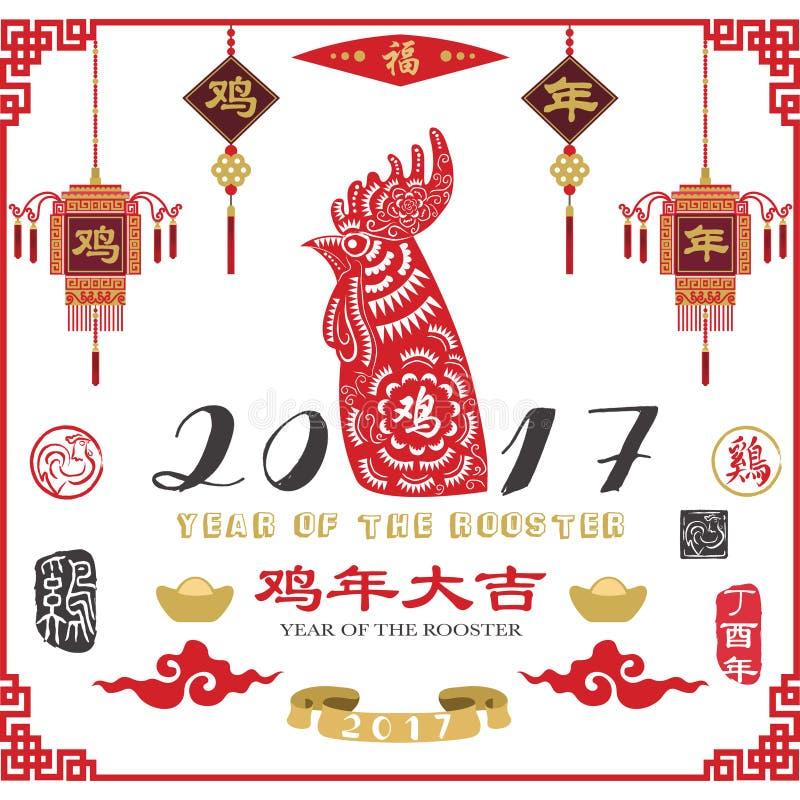 Έτος του κινεζικού νέου έτους κοκκόρων διανυσματική απεικόνιση
