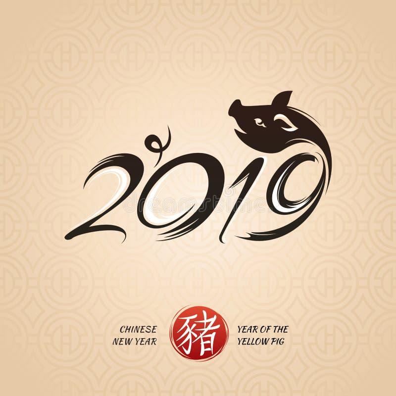 Έτος του χοίρου ευχετήρια κάρτα του 2019 απεικόνιση αποθεμάτων