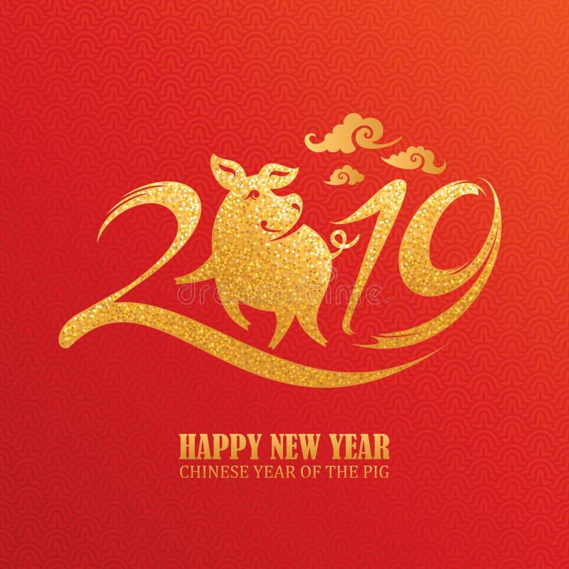 Έτος του χοίρου ευχετήρια κάρτα του 2019 διανυσματική απεικόνιση