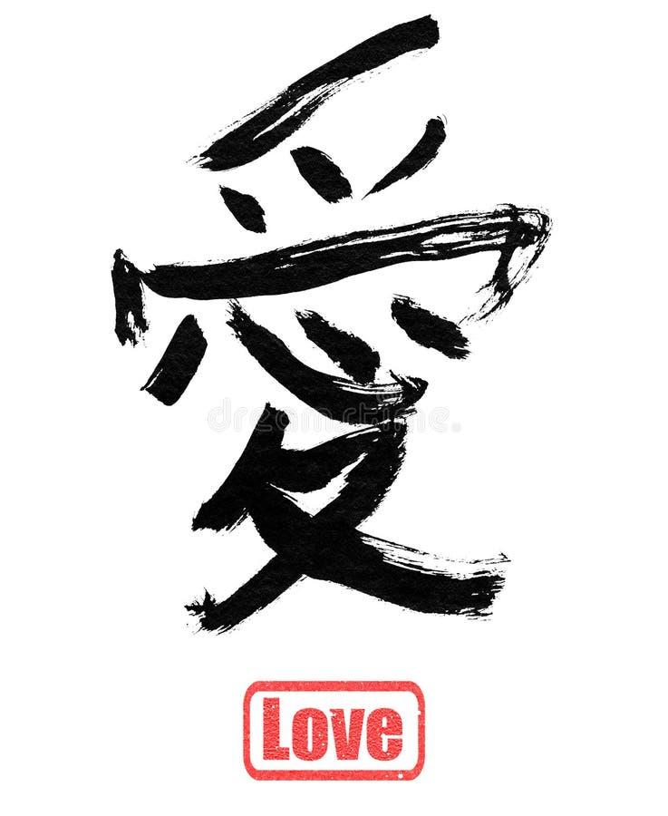Αγάπη, καλλιγραφία παραδοσιακού κινέζικου διανυσματική απεικόνιση