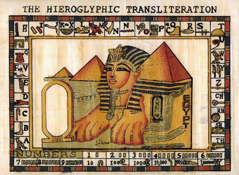 αιγυπτιακός πάπυρος sphinx στοκ εικόνα με δικαίωμα ελεύθερης χρήσης