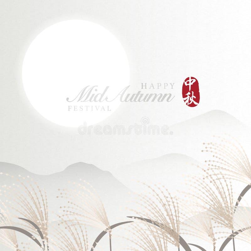 Αναδρομικό κομψό τοπίο φεστιβάλ φθινοπώρου ύφους κινεζικό μέσο της ασημένιων χλόης βουνών και του υποβάθρου πανσελήνων Μετάφραση  στοκ εικόνα