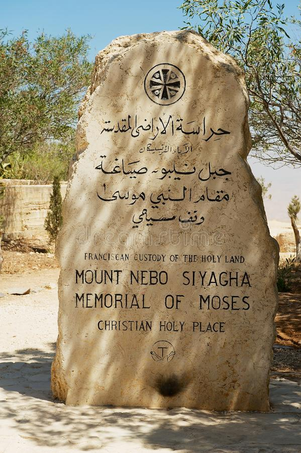 Αναμνηστική πέτρα του Μωυσή στην είσοδο στο βουνό Nebo, Ιορδανία στοκ φωτογραφία