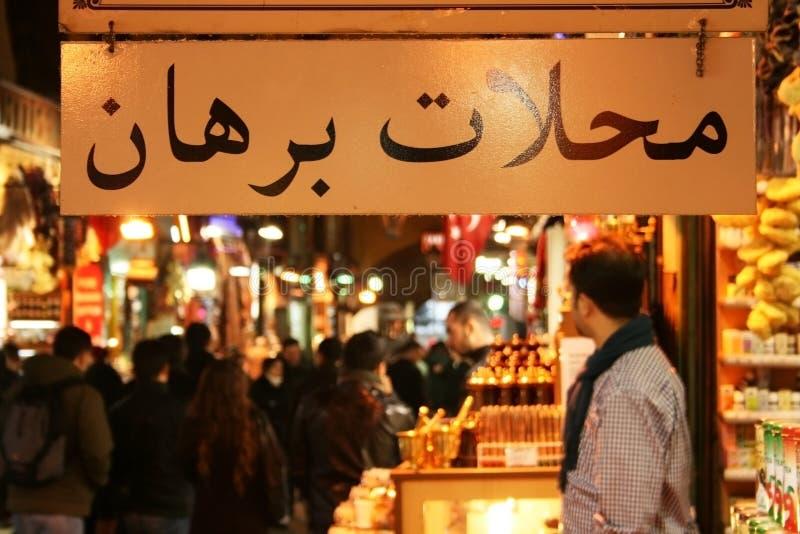 Ανατολικός τρόπος ζωής, καρύκευμα Bazaar, Κωνσταντινούπολη, Τουρκία στοκ φωτογραφίες
