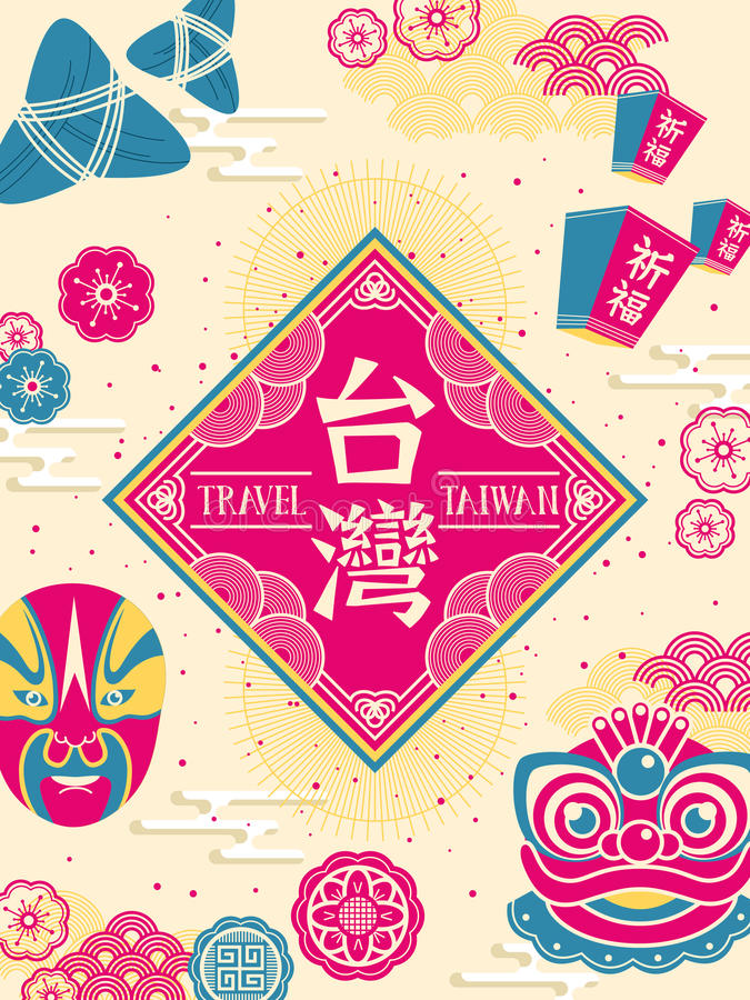 Αναδρομική αφίσα πολιτισμού της Ταϊβάν διανυσματική απεικόνιση