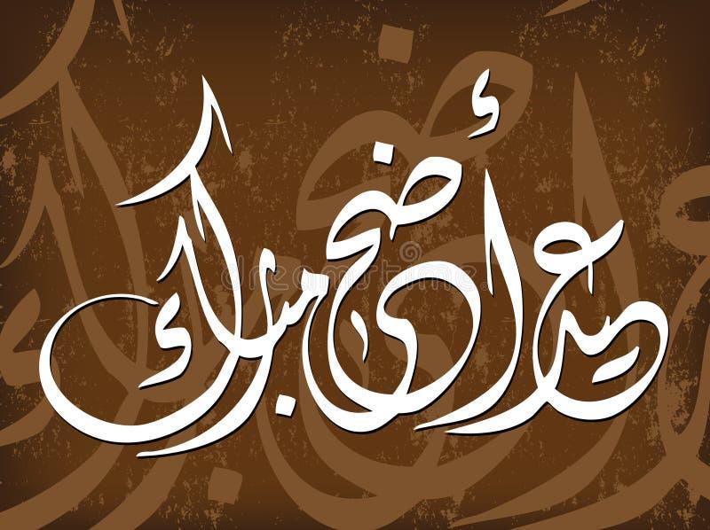 απεικόνιση ισλαμική διανυσματική απεικόνιση
