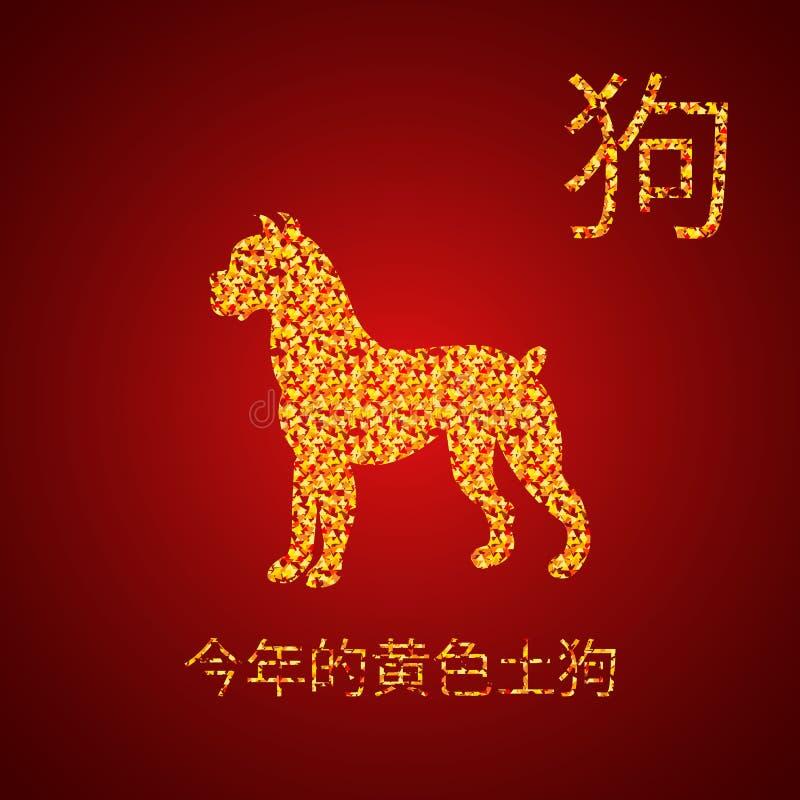 Απεικόνιση με ένα έτος κίτρινου γήινου σκυλιού Κινεζικό νέο έτος, hieroglyphs ελεύθερη απεικόνιση δικαιώματος