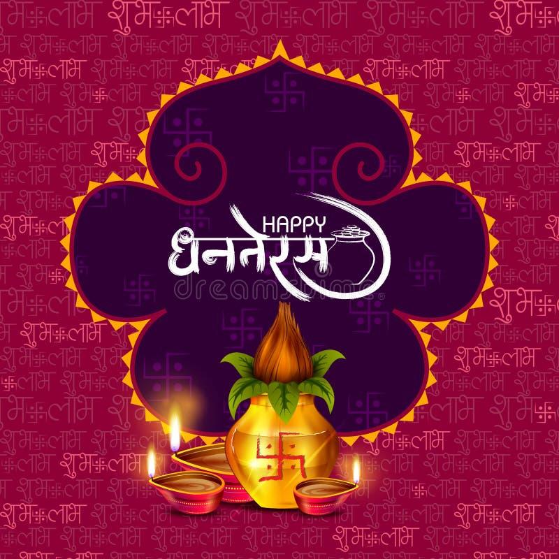 Απεικόνιση του διακοσμημένου ευτυχούς υποβάθρου διακοπών Dhanteras Diwali ελεύθερη απεικόνιση δικαιώματος