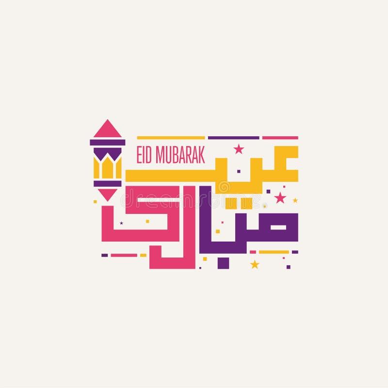 Απεικόνιση του Μουμπάρακ Eid με το αραβικό Word, το θέμα μουσουλμανικών τεμενών και χρώματος και το διάνυσμα λογότυπων διανυσματική απεικόνιση