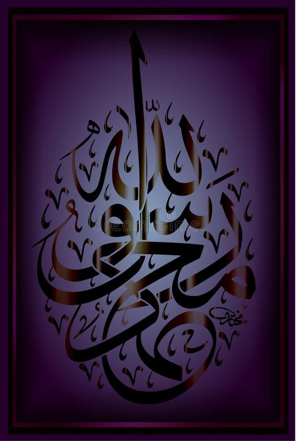 Αραβική καλλιγραφία για Muhammadur Rasulul, για το σχέδιο των μουσουλμανικών διακοπών Έτσι ο Muhammad είναι ο αγγελιοφόρος του Αλ διανυσματική απεικόνιση