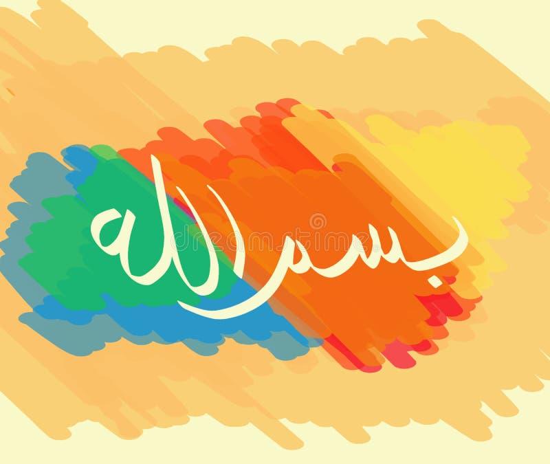 Αραβική καλλιγραφία γραψίματος που είναι πολύ δημοφιλής με μουσουλμάνους διανυσματική απεικόνιση