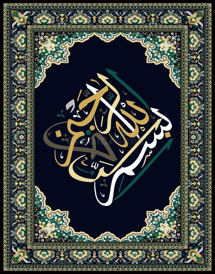 Αραβική καλλιγραφία της παραδοσιακής ισλαμικής τέχνης του Basmala, παραδείγματος χάριν, Ramadan και άλλων φεστιβάλ μετάφραση ελεύθερη απεικόνιση δικαιώματος
