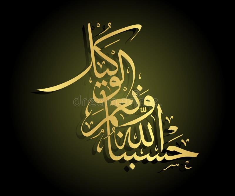 αραβική καλλιγραφία διανυσματική απεικόνιση
