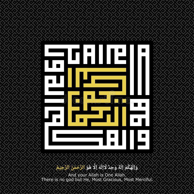 """Αραβική καλλιγραφία, Al Qur """"Surah Albaqarah 2:163, που μεταφράζεται όπως: Και ο Αλλάχ σας είναι ένας Αλλάχ Δεν υπάρχει κανένας Θ απεικόνιση αποθεμάτων"""