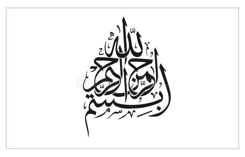 αραβική καλλιγραφία Μετάφραση: - Στο όνομα του Θεού, ο πιό ευχάριστος, ο πιό φιλεύσπλαχνος ελεύθερη απεικόνιση δικαιώματος
