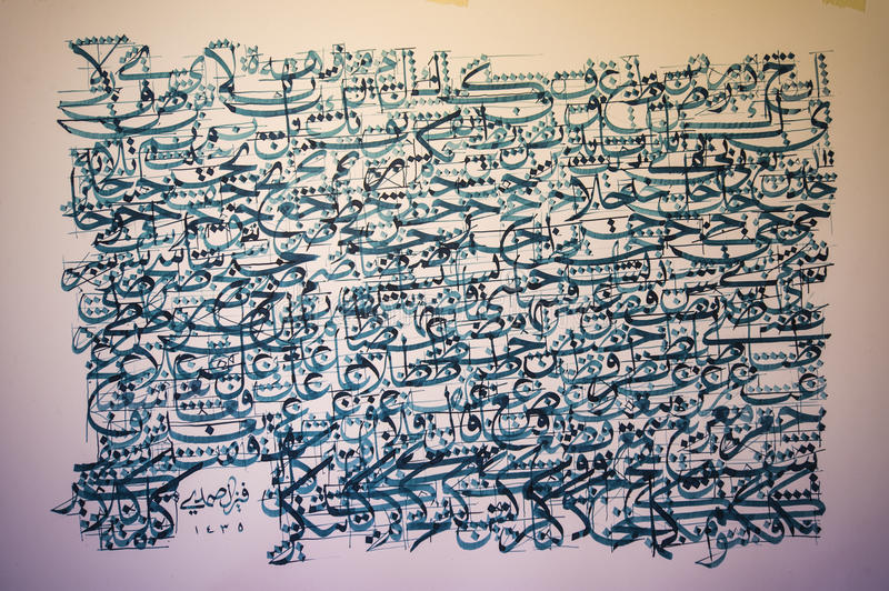 Αραβική παραδοσιακή πρακτική καλλιγραφίας στο χειρόγραφο Nasakh (Khat) στοκ φωτογραφία με δικαίωμα ελεύθερης χρήσης