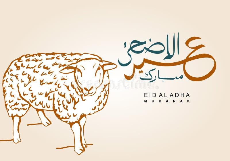 Αραβικό κείμενο καλλιγραφίας Eid Μουμπάρακ για τον εορτασμό του μουσουλμανικού κοινοτικού Al Adha Eid φεστιβάλ Ευχετήρια κάρτα με διανυσματική απεικόνιση
