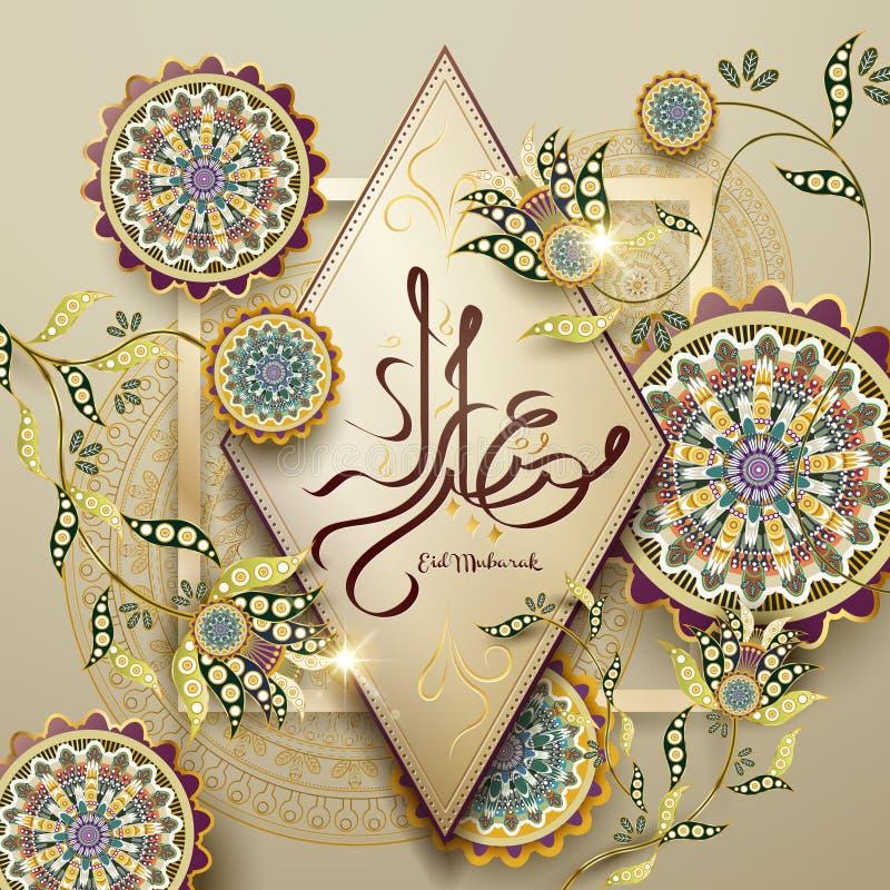 Αραβικό σχέδιο καλλιγραφίας διανυσματική απεικόνιση
