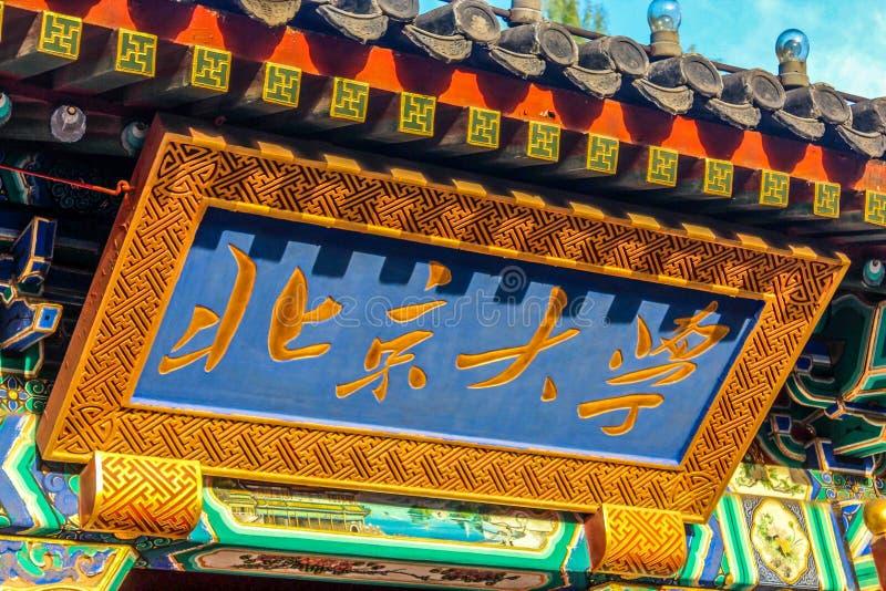 Αριθμός πανεπιστημίου του Πεκίνου στοκ εικόνα με δικαίωμα ελεύθερης χρήσης