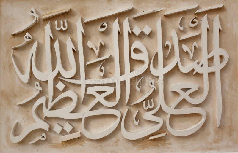 Αρχείο εντολών Koran στοκ φωτογραφία με δικαίωμα ελεύθερης χρήσης