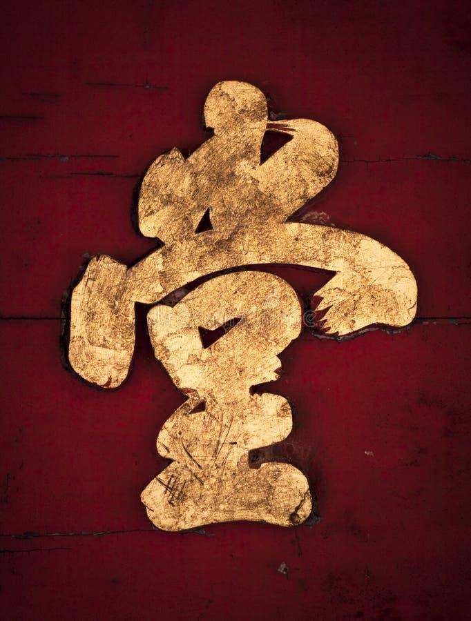 ασιατική καλλιγραφία στοκ εικόνες